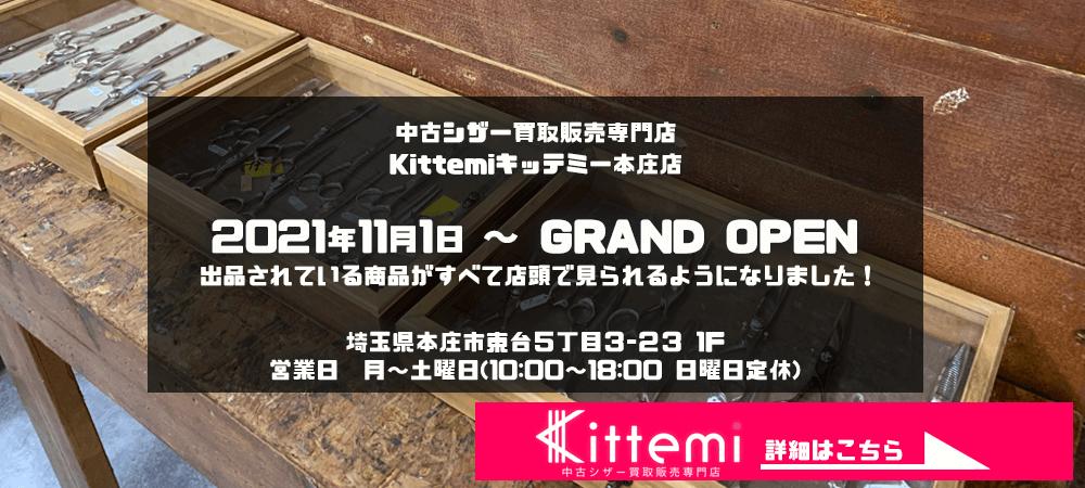 """""""実店鋪オープン""""width=""""100%"""""""